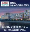 Жить у Кремля - от 25 млн руб.